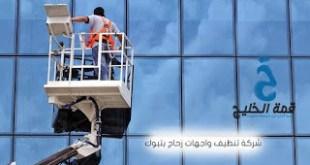 شركات تنظيف واجهات زجاج بتبوك