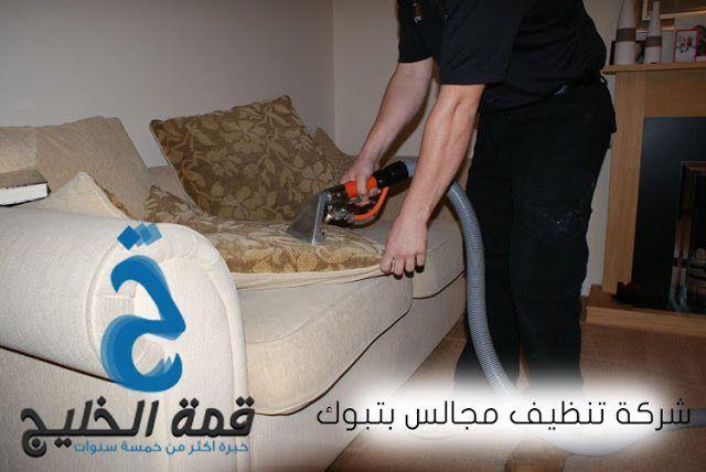 شركة تنظيف مجالس بتبوك 0501515313