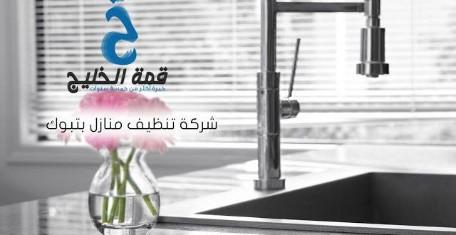 شركات تنظيف منازل بتبوك