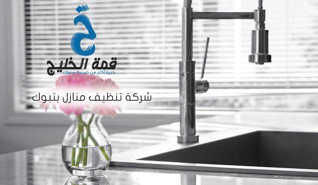شركة تنظيف منازل بتبوك 0501515313