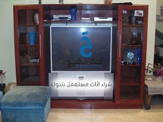 شراء اثاث مستعمل بتبوك 0562460449