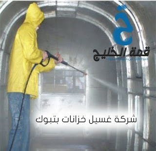 شركة غسيل خزانات بتبوك 0501515313