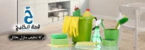 شركة تنظيف منازل بحائل 0533942974