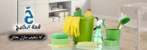 شركات تنظيف منازل بحائل