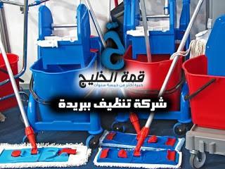 شركة تنظيف ببريدة 0533942974