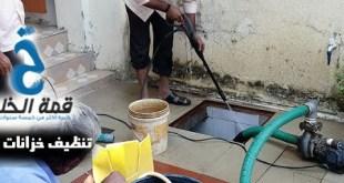 شركات تنظيف خزانات بالباحة