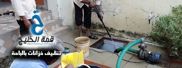 شركة تنظيف خزانات بالباحة 0532938901