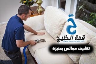 شركة تنظيف مجالس بعنيزة 0533942974