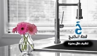 شركة تنظيف فلل بعنيزة 0533942974