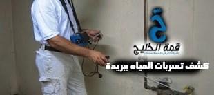 شركات كشف تسربات المياه ببريدة