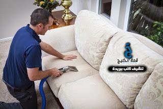 شركة تنظيف كنب ببريدة 0533942974