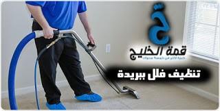 شركة تنظيف فلل ببريدة 0533942974