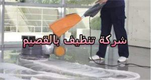 شركة تنظيف بالقصيم