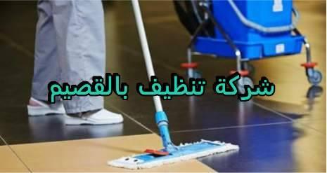 شركة تنظيف بالقصيم 0533942974