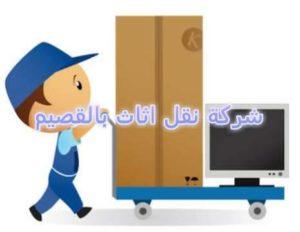 شركة نقل اثاث بالقصيم شركة نقل اثاث بالقصيم شركة نقل اثاث بالقصيم 0533942974