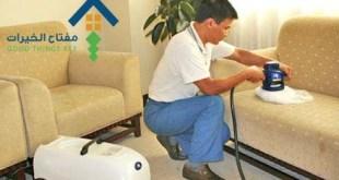 شركة تنظيف الكنب بغرب الرياض 920008956