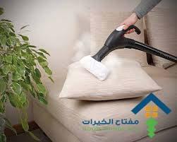 سعر تنظيف الكنب بالبخار 920008956