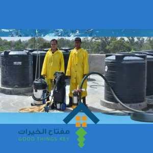 أفضل شركة تنظيف خزانات مياه بغرب الرياض