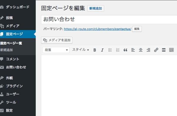 お問い合わせのメニューを作りたいので固定ページから新規追加でページを作ったもの