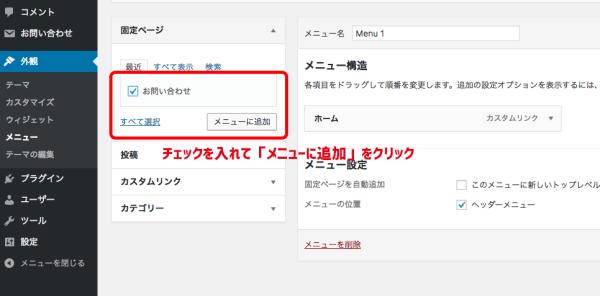 メニューに入れたい固定ページにチェックを入れて「メニューに追加」をクリックする