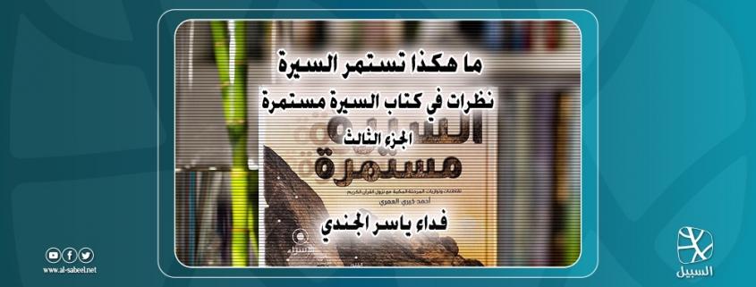 النبي Archives السبيل