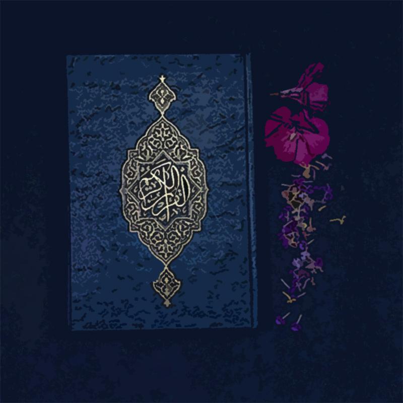 القرآن والذي يحتوي ثنائية الحزن والخوف في آيات المواساة القرآنية وآيات التبشير بالنعيم والفضل