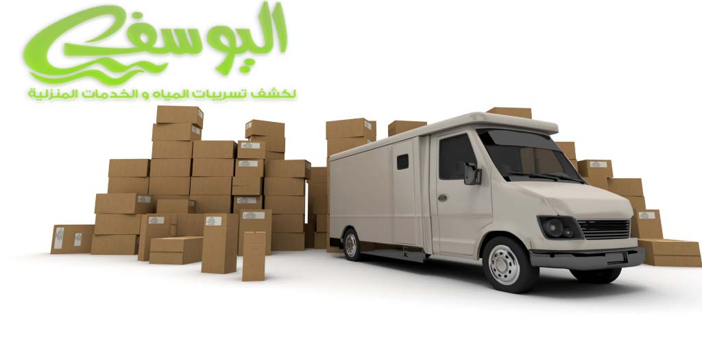 نقل عفش مع الفك والتركيب والتغليف والضمان الى جميع مدن المملكة ومن الرياض الى جدة الدمام مع الخصم 15%