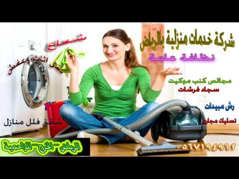 شركة نظافة عامة  ونقل عفش بالرياض 0567194962 شعاع