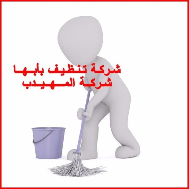 ِشركة تنظيف بأبها