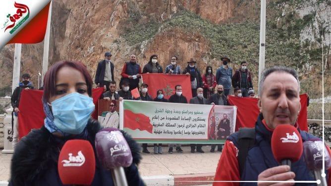 من الحدود المغربية الجزائرية.. صحفيون يحتجون على إساءة قناة الشروق للملك