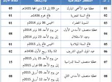 laihat l3otal 2014 2015