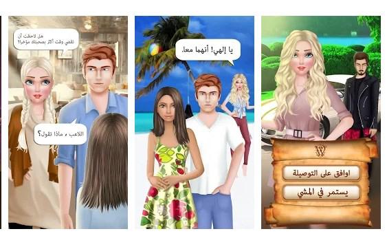 العاب بنات جديدة 2021 لعبة قصة حُب في زمن المراهقة تطبيق متجر جوجل بلاي