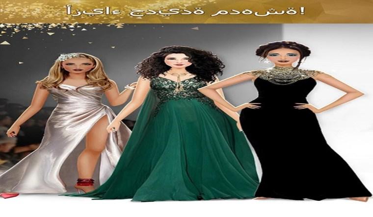 ألعاب تلبيس بنات ولا في الأحلام 2021 لعبة تصميم الأزياء العالمي متجر جوجل بلاي