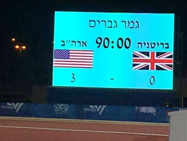 The scoreboard at the end of the United States' world championship soccer game with Great Britain in the 2017 World Maccabiah Games. (Contributed)