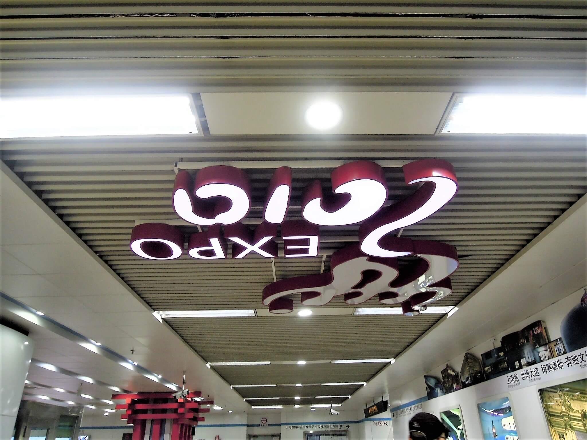 Shanghai tudja hasznosítani az expo épületeit?