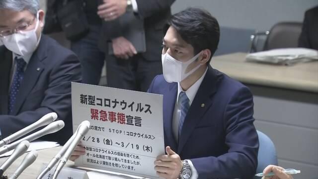 真🌸保守速報!【速報】北海道知事 道民に「緊急事態宣言」へ