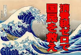真🌸保守速報「デフレを受け入れろ」という狂気の主張:三橋貴明