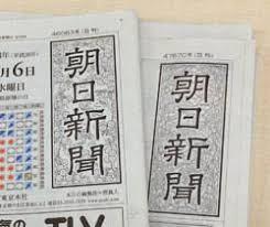 真🌸保守速報!【朝日新聞AERA】「慰安婦」の報道合戦で突きつけられた現実