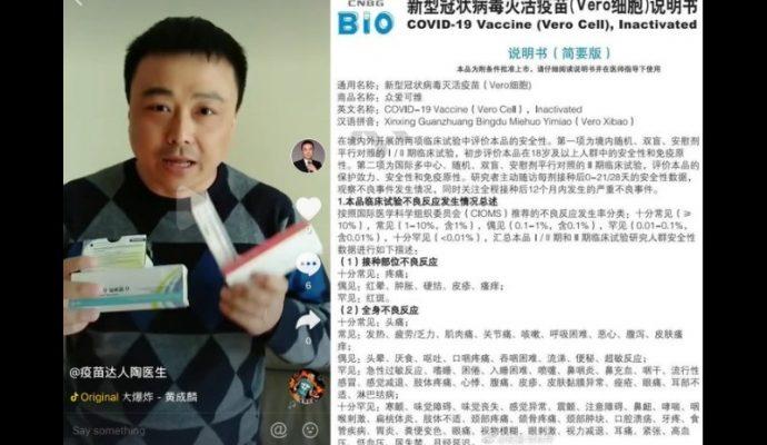 真🌸保守速報!【中国産ワクチン】上海医師「世界一安全ではない73種類の副作用」