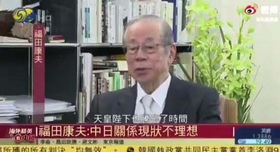 真正保守:福田康夫元首相「日本国民は習近平主席の来日を期待していた」