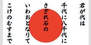 【謹賀新年】平成三十一年 新春の御挨拶[桜H31/1/1]水島総氏
