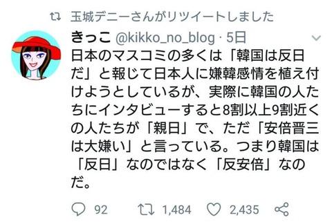 「韓国人は反安倍なだけで9割は親日だ」と玉城デニー知事がRT ツッコミ所満載な言い分に周囲騒然