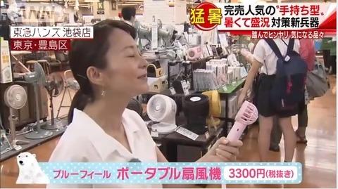 テレビ朝日が韓国製の安物玩具をブームだと必死に宣伝中 結構お高いお値段だと日本側騒然
