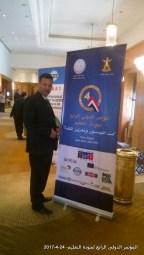 المؤتمر الدولي الرابع لجودة التعليم