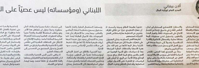 اللبناني و مؤسساته ليس عصياً على التطوير
