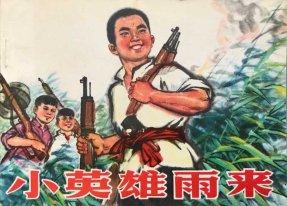 le jeune héros Yulai