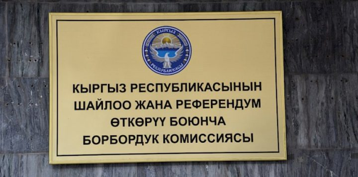 """БШКнын айтымында Атамбаев мамлекеттик кызматкер эмес экен"""""""