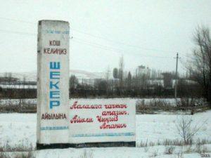 Роза Отунбаева менен Болот Шер Айтматовдун айылына барып, эмне кылган?