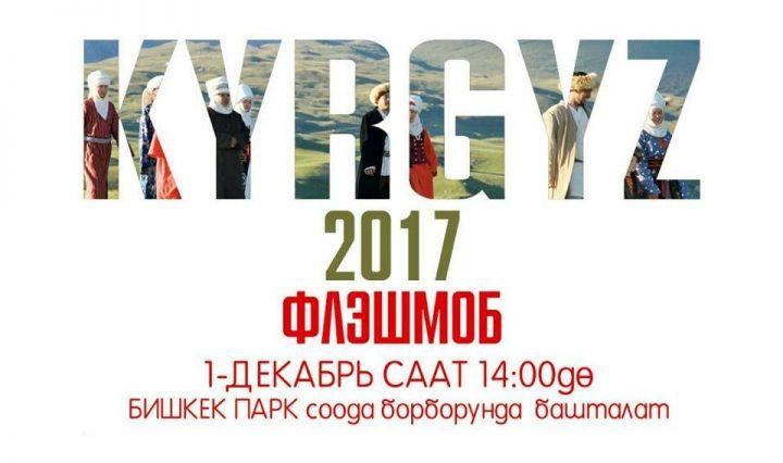 Кыргыз кийимдерин дүйнөгө даңазалоо флэшмоб өтөт