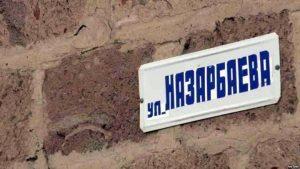 Алматыдагы негизги көчөлөрдүн бирине Назарбаевдин ысымы ыйгарылат